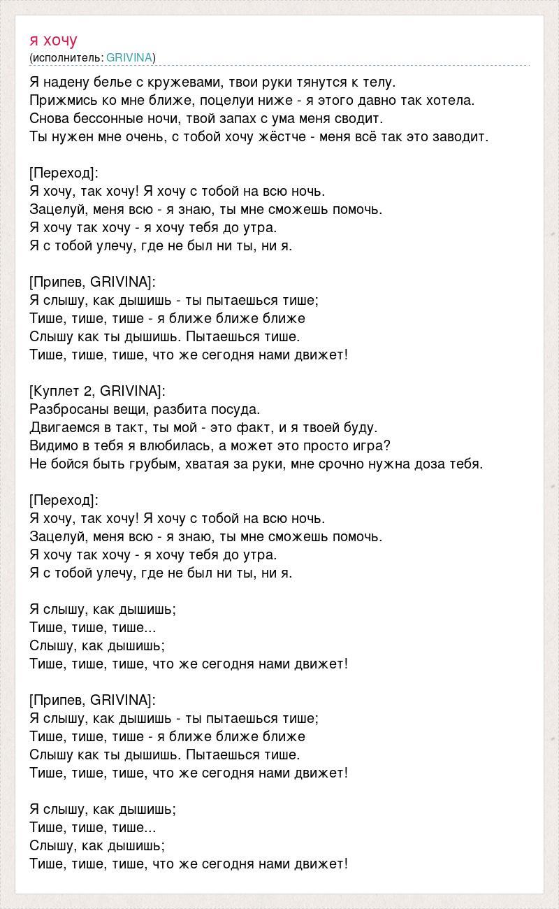 Как сделать слова песни тише фото 95