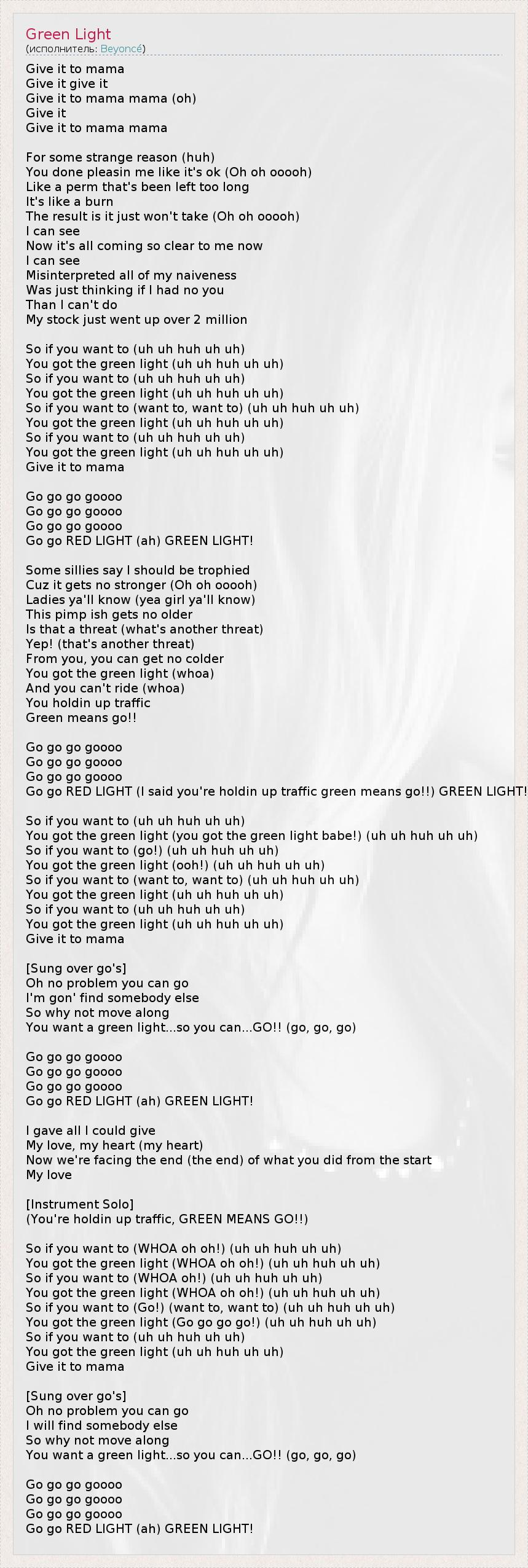 Текст песни Green Light, слова песни