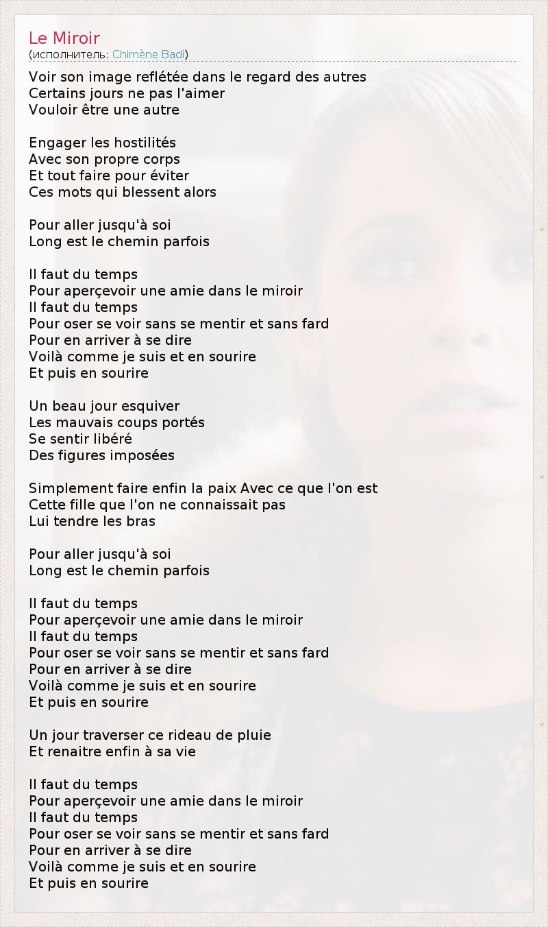 текст песни Le Miroir слова песни