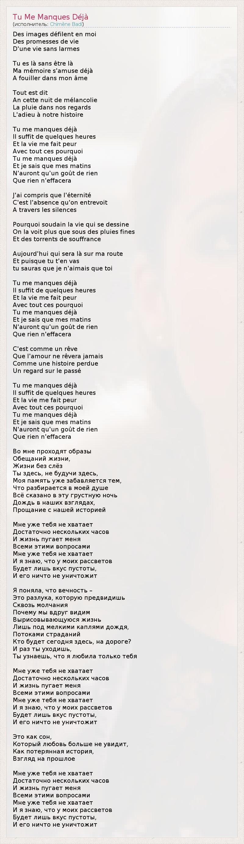 текст песни Tu Me Manques Déjà слова песни