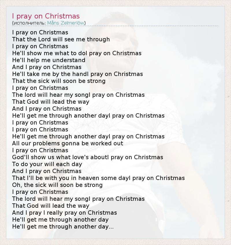 Текст песни I pray on Christmas, слова песни