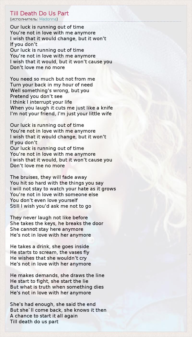 Текст песни Till Death Do Us Part, слова песни