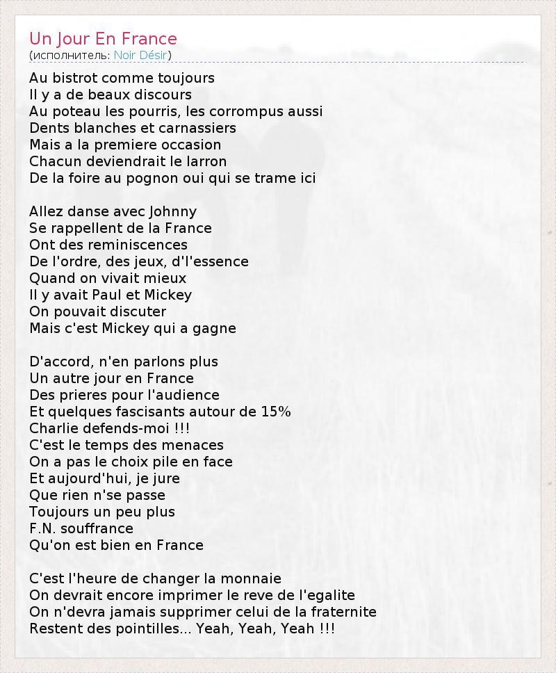 текст песни Un Jour En France слова песни