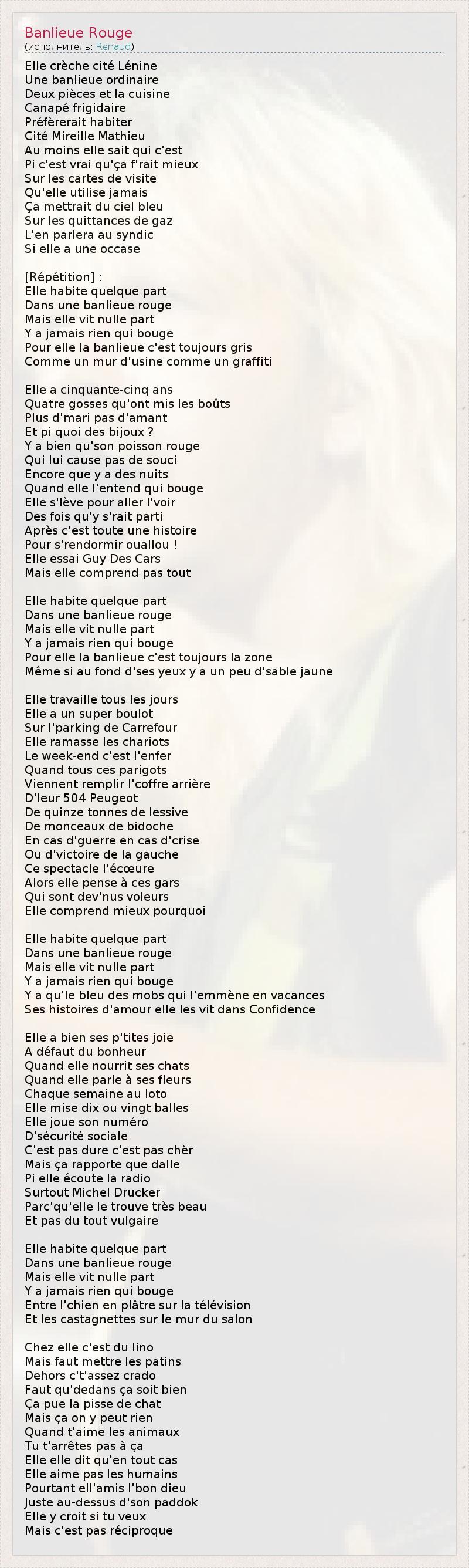 текст песни Banlieue Rouge слова песни