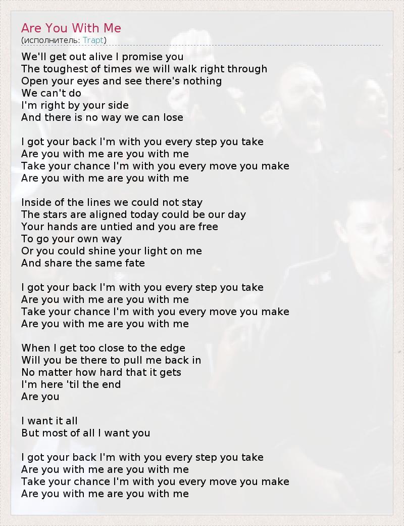 Текст песни Are You With Me, слова песни
