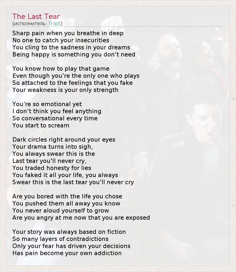 Текст песни The Last Tear, слова песни