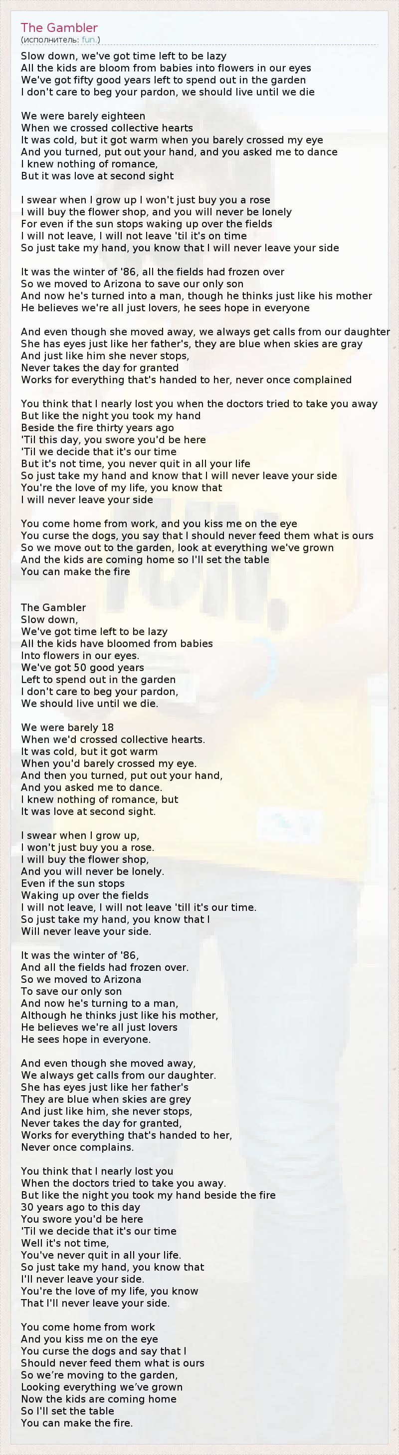 Текст песни The Gambler, слова песни