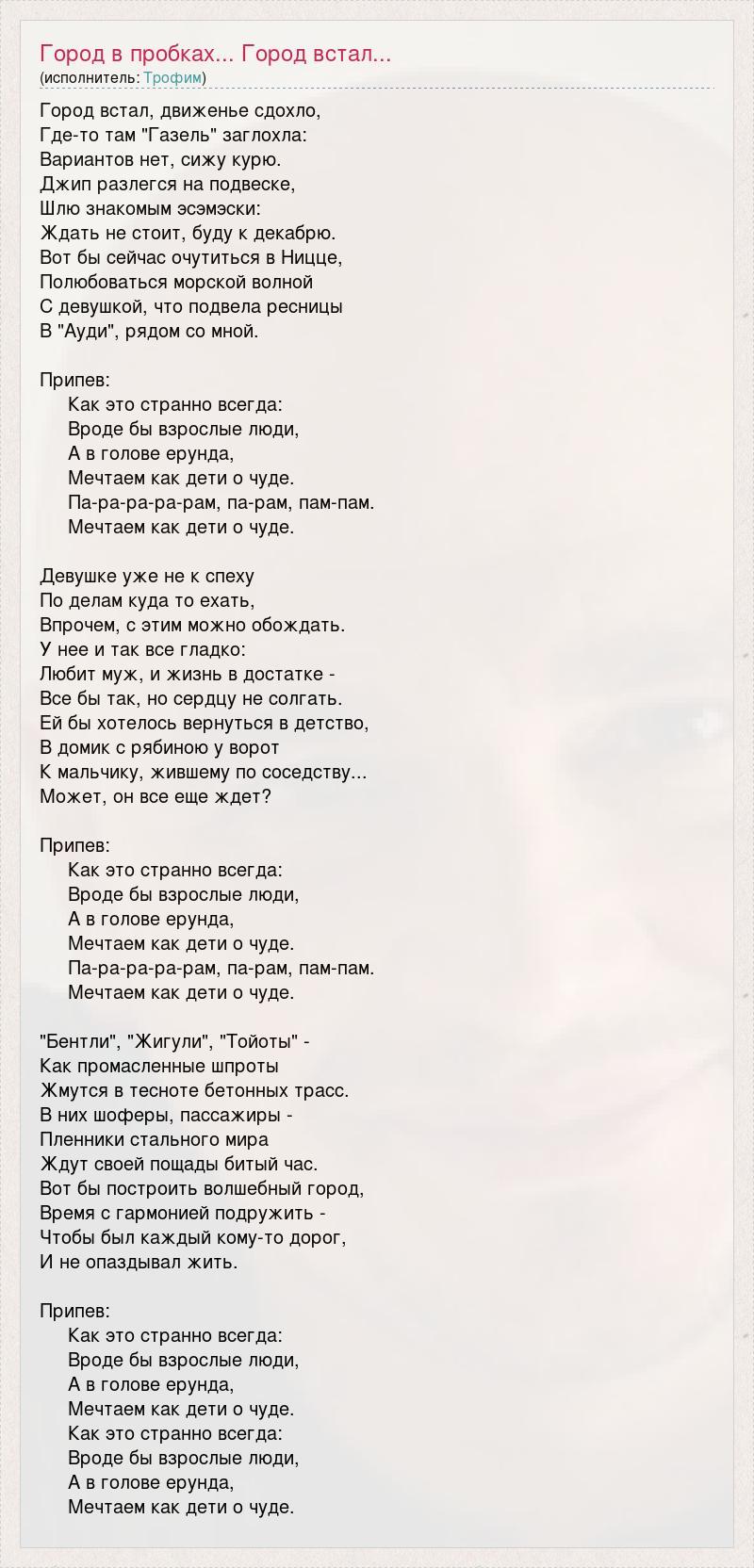 Скачать песню: detsl aka le truk пробки, стройка, грязь (2015.