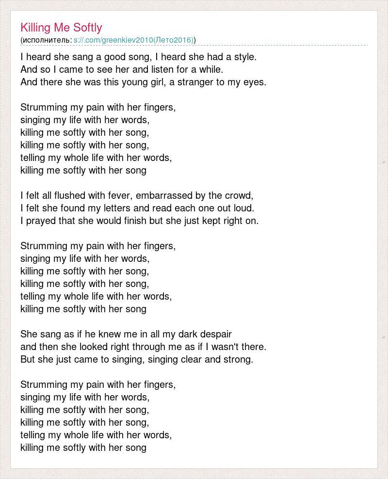 Текст песни Killing Me Softly, слова песни