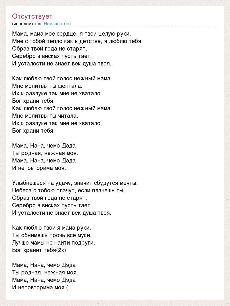 Tekst Pesni Mama Mama Mama Moe Serdce Ya Tvoi Celuyu Ruki Mne S Toboj Teplo Kak V Slova Pesni