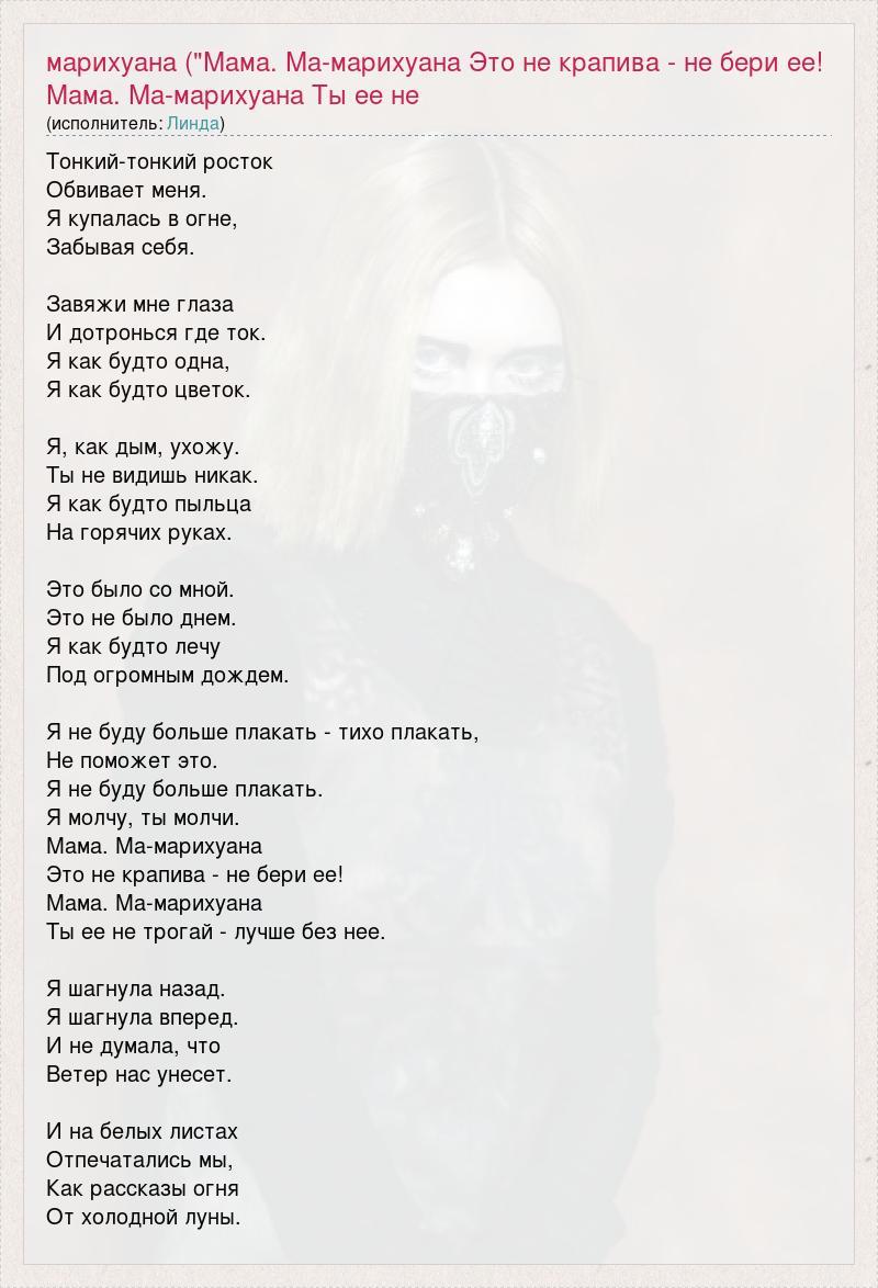 Мама марихуана песня переработка конопли в мордовии