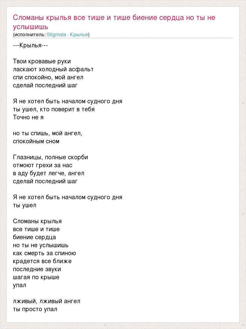 Как сделать слова песни тише фото 543