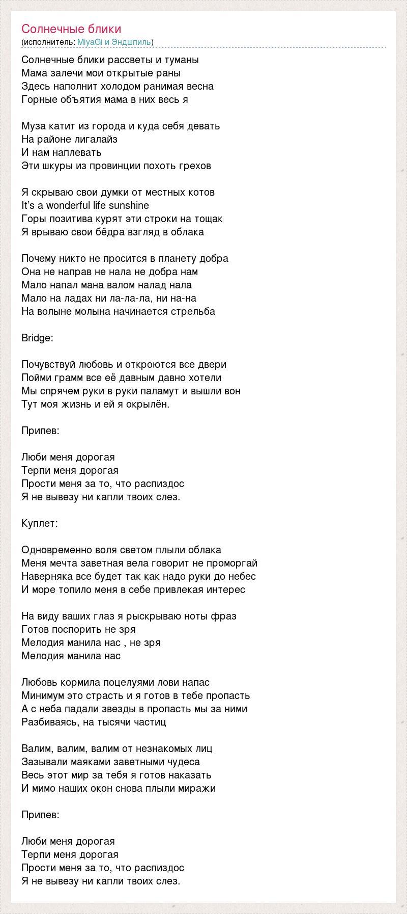 Tekst Pesni Solnechnye Bliki Slova Pesni