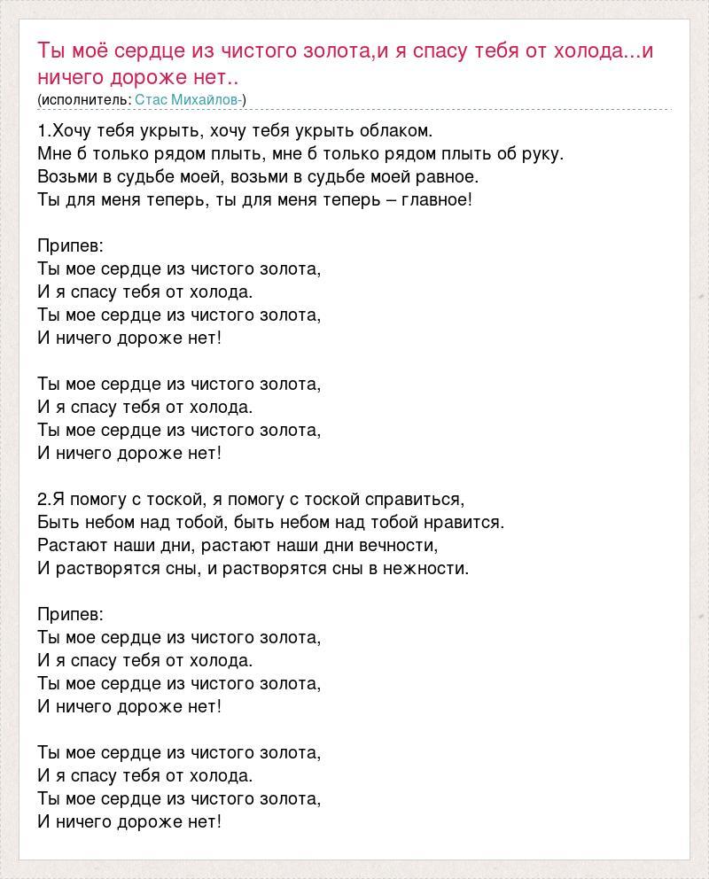 Стас михайлов ты моё сердце из чистого золота музыка.
