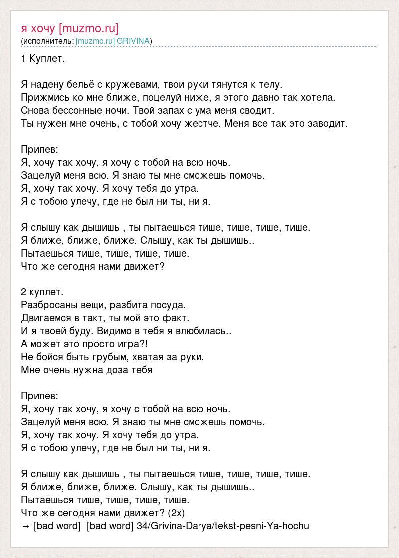 Как сделать слова песни тише фото 852