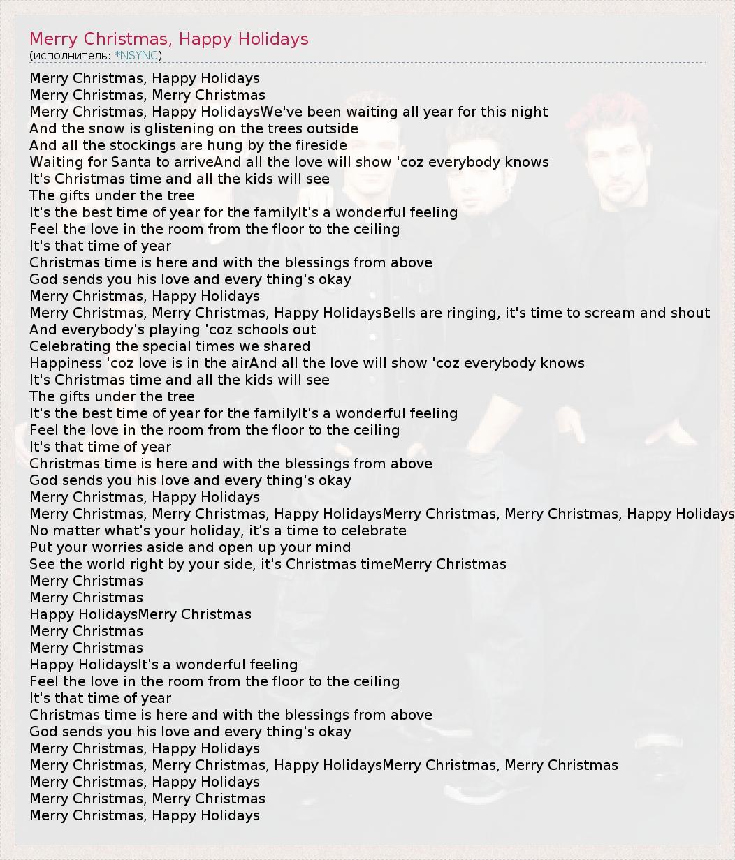 Текст песни Merry Christmas, Happy Holidays, слова песни