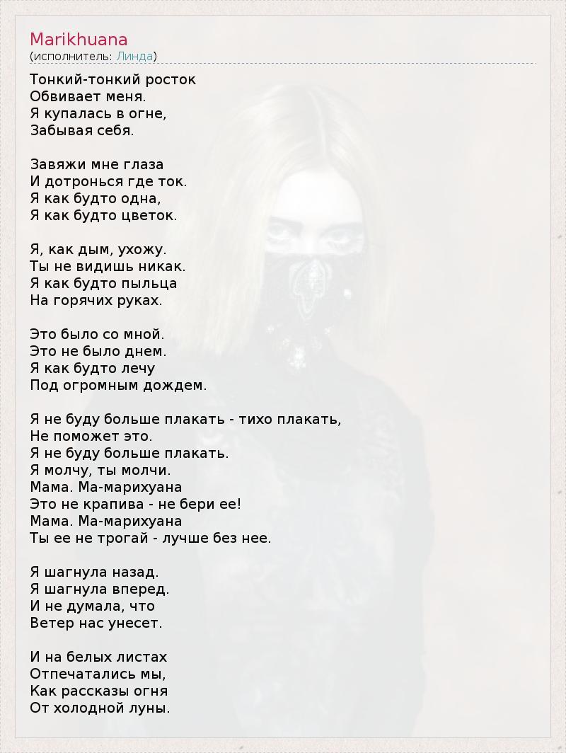Марихуана линда текст песни конопля набережные челны