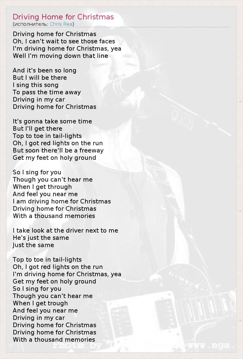 Текст песни Driving Home for Christmas, слова песни