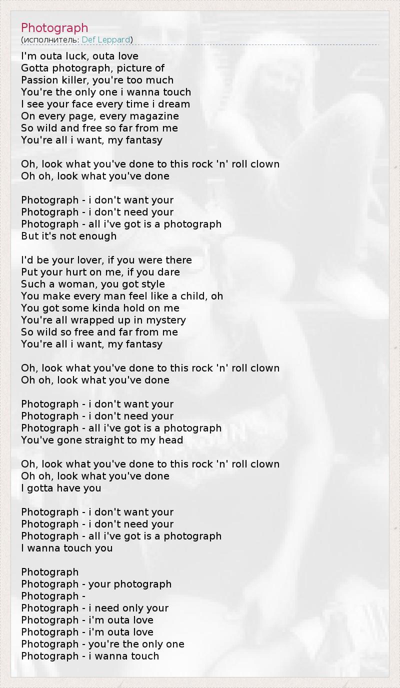 Текст песни Photograph, слова песни