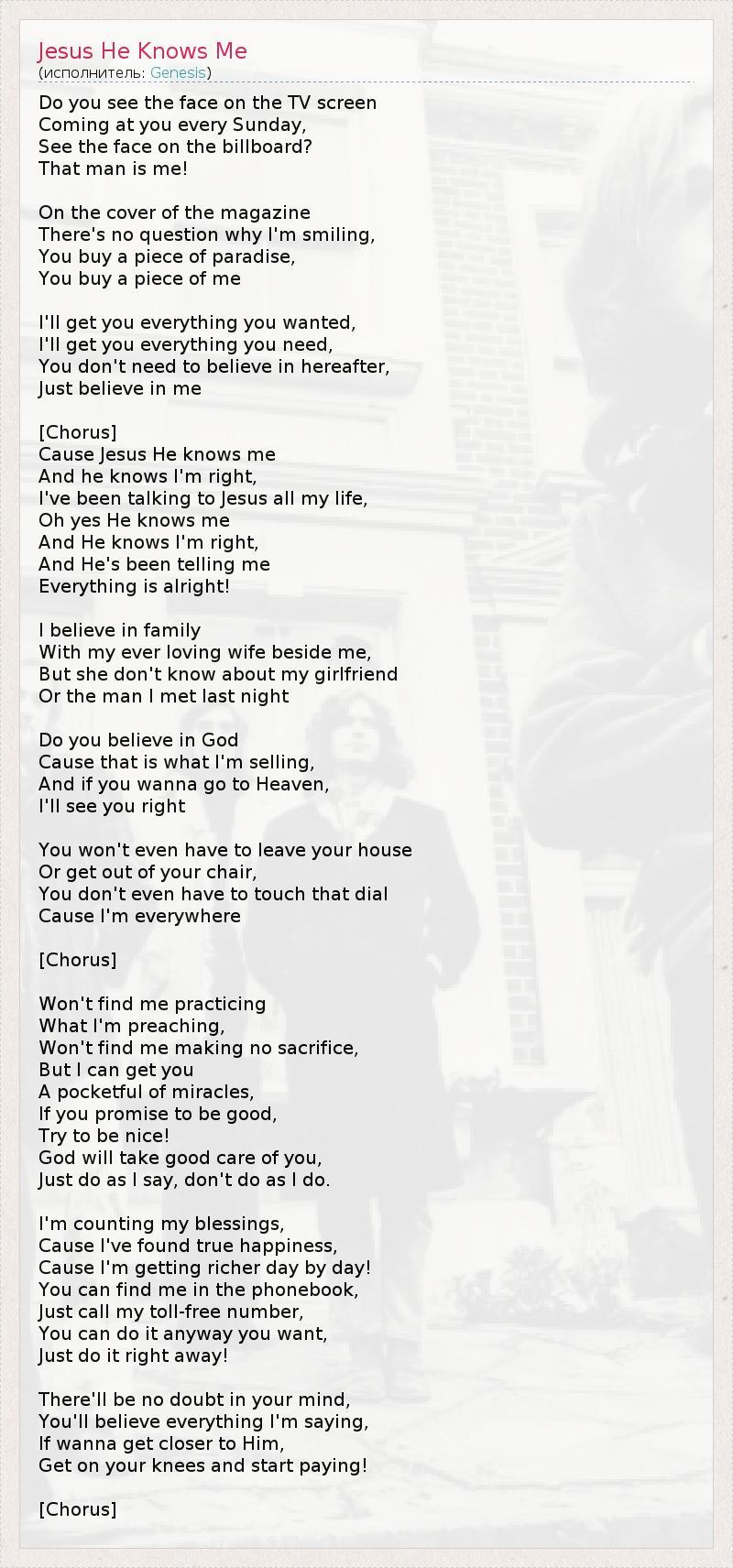 Текст песни Jesus He Knows Me, слова песни