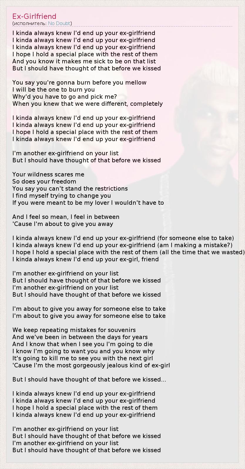 Текст песни Ex-Girlfriend, слова песни