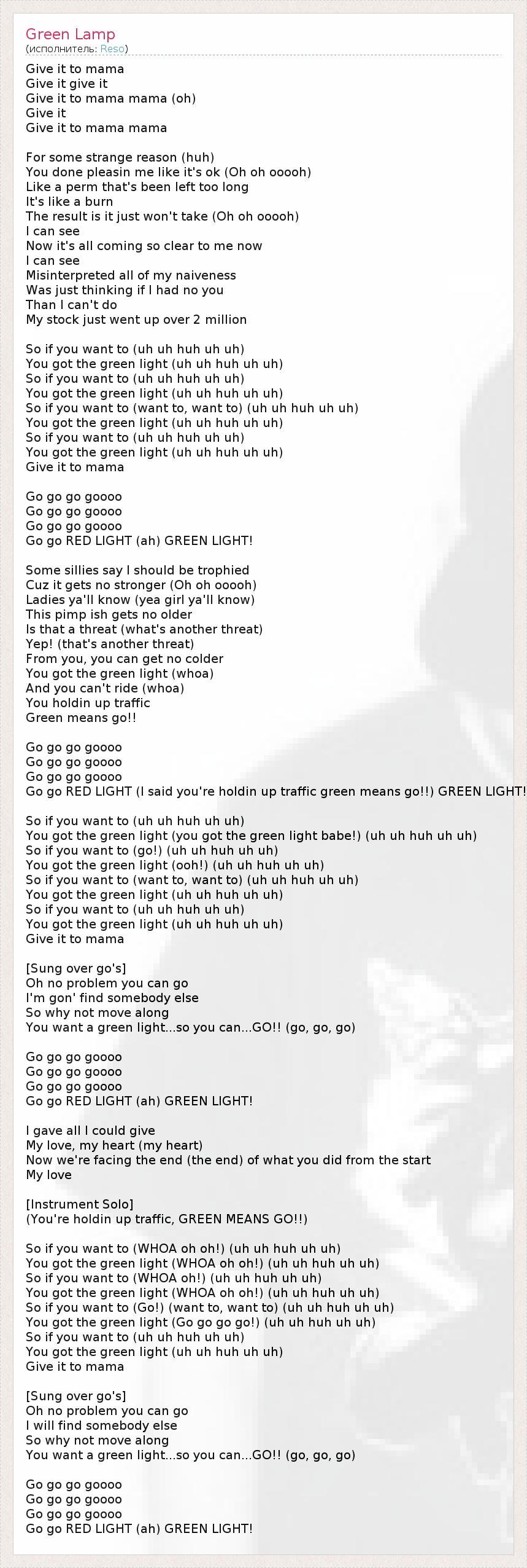 Текст песни Green Lamp, слова песни