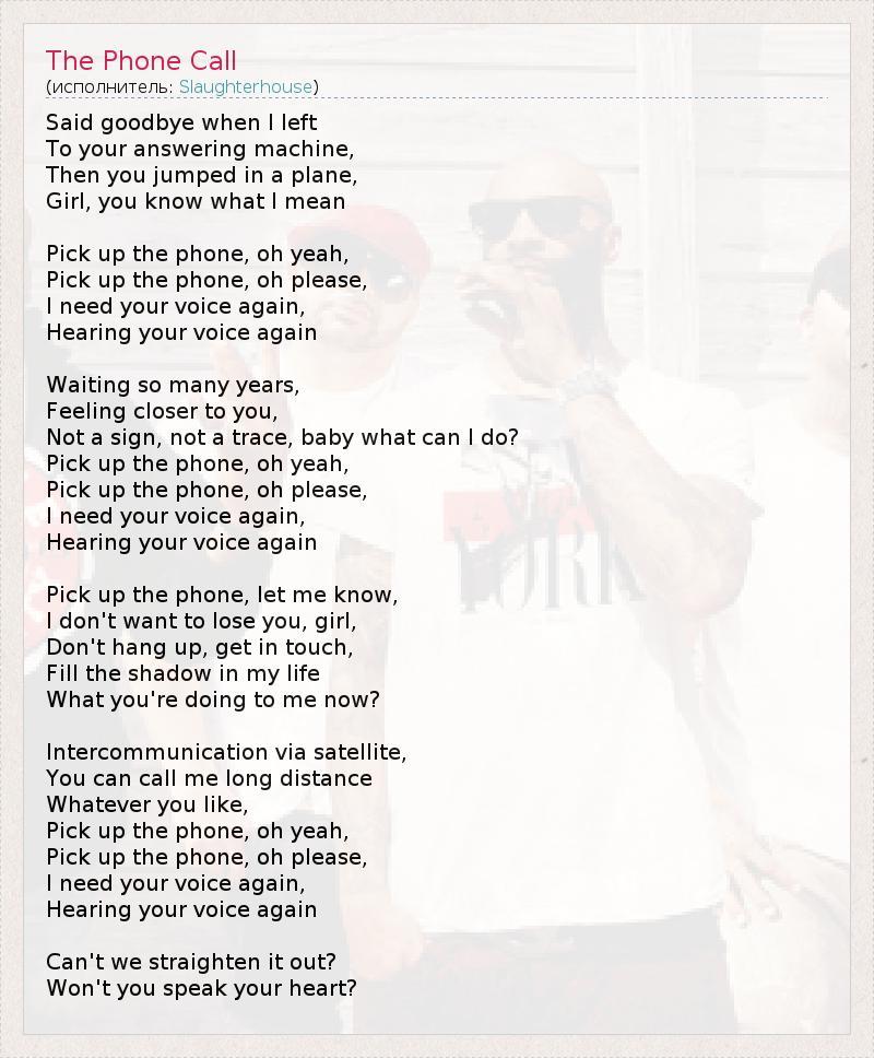 Текст песни The Phone Call, слова песни